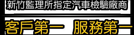 達盛興驗車保養新竹監理所指定汽車檢驗廠商